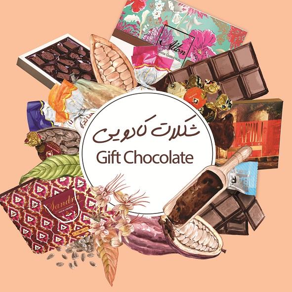 شکلات کادویی